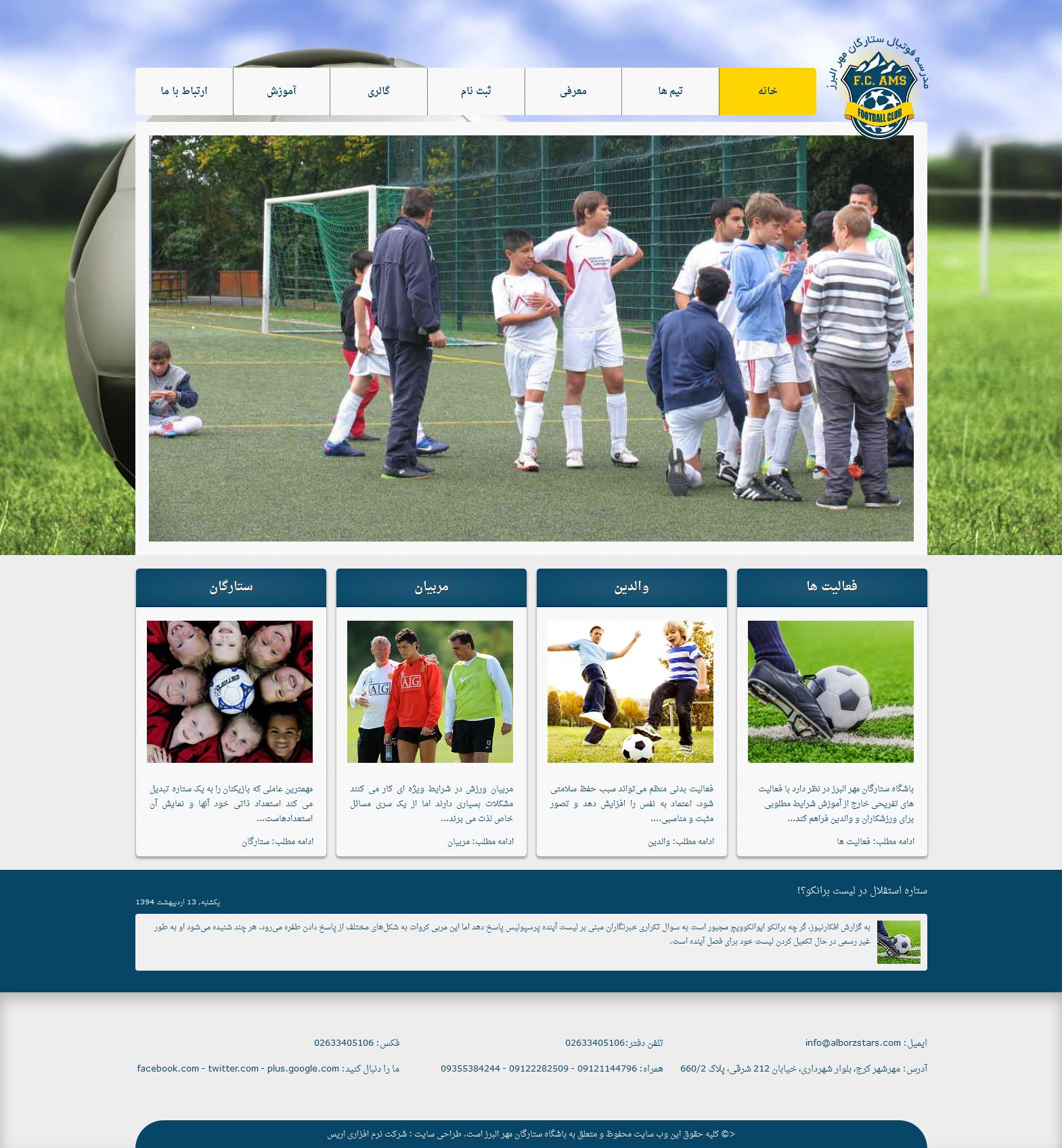 مدرسه فوتبال ستارگان مهر البرز